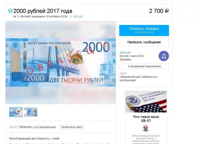 новая купюра 2000 рублей фото