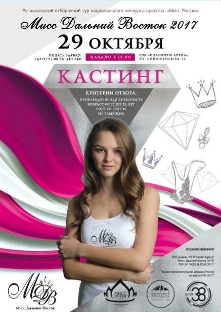 В Хабаровске пройдёт отборочный тур конкурса красоты «Мисс Россия»