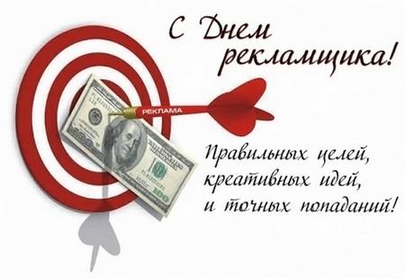 сегодня праздник хабаровск День работников рекламы