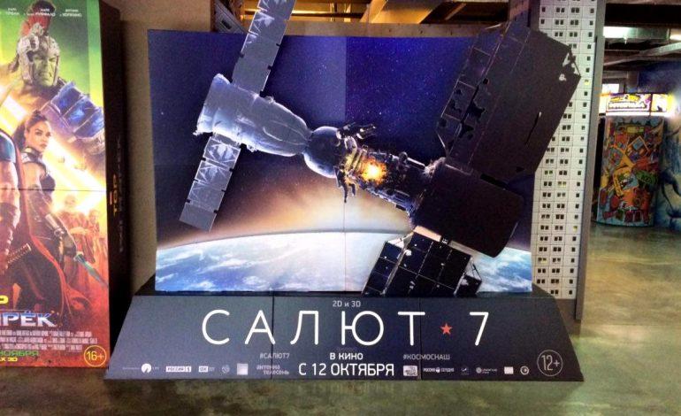 Русский фильм про космос: получилось или нет рассказать историю о станции «Салют-7»?