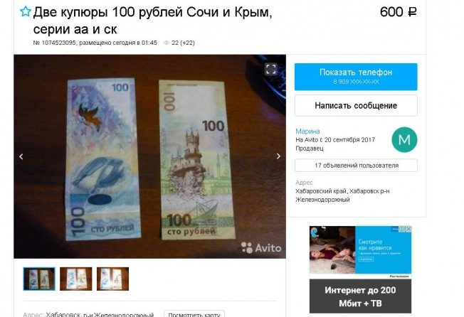 100 рублей крым и сочи фото