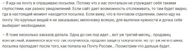 """На Дальнем Востоке сделают свой """"Алиэкспресс"""""""