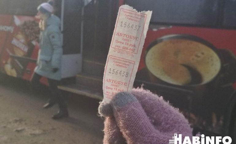 Предъявите билет: стоимость проезда снова увеличится в Хабаровске