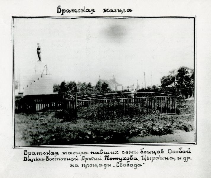 памятник братская могила фото хабаровск