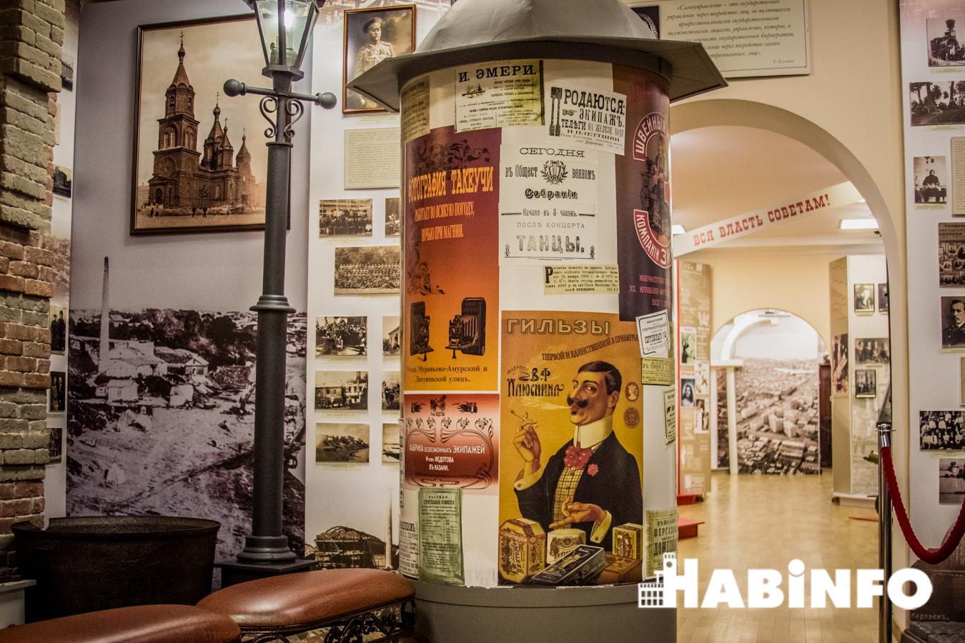 музей истории хабаровска экспозиции вывески