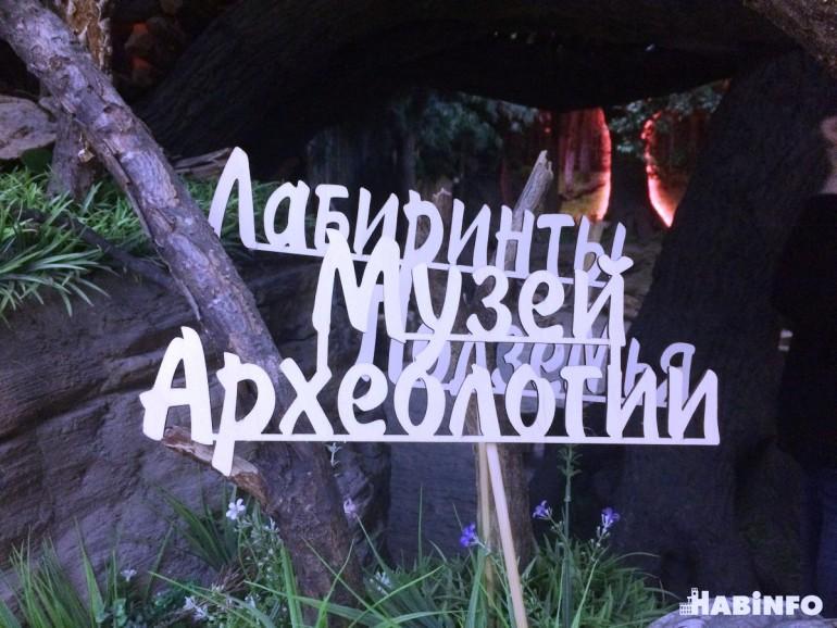 лабиринты подземелья хабаровск