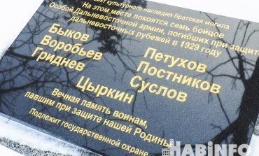 Кладбище в центре Хабаровска: на братскую могилу вернули памятное надгробье