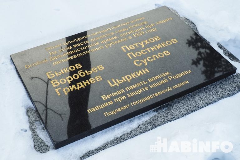 памятник братская могила хабаровск