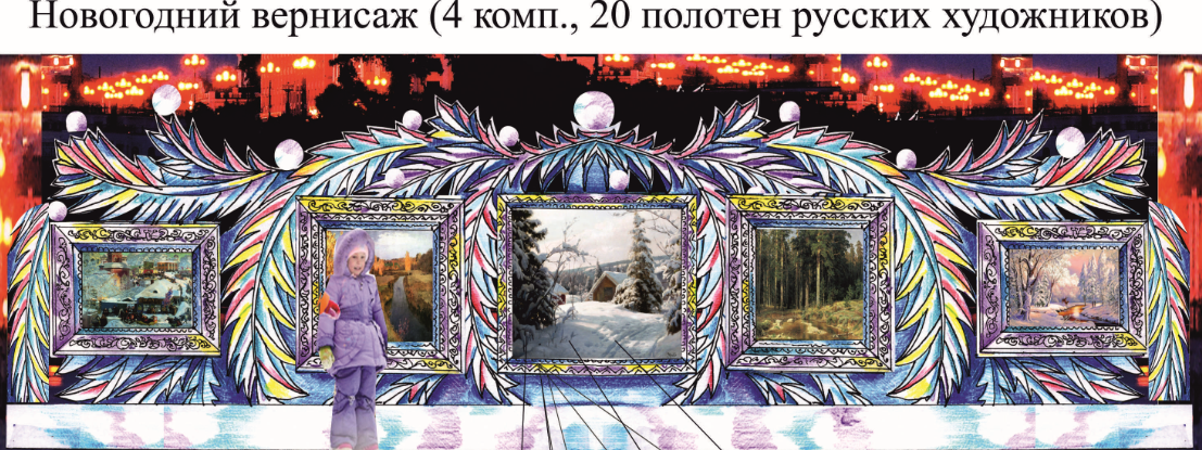 площадь ленина Хабаровске композиции льда