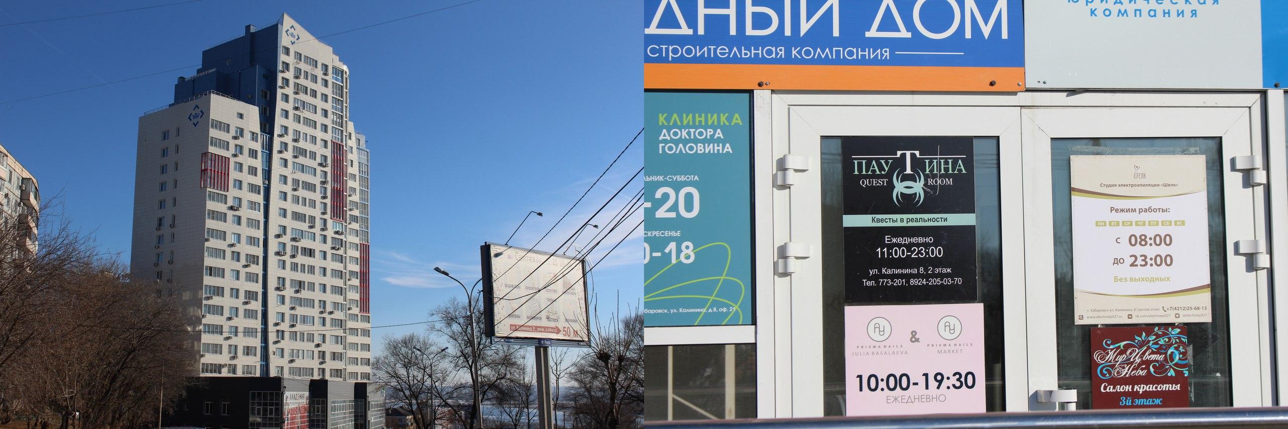 Компания Паутина квесты в реальности хабаровск