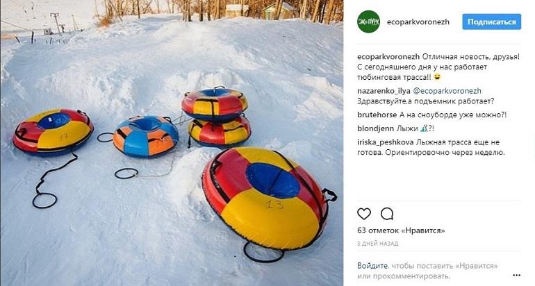 воронеж базы отдыха зимой