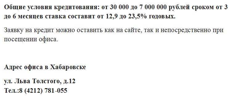 рефинансирование кредита банк солид