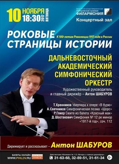 100 лет Революции: тематический концерт пройдет в Хабаровской филармонии