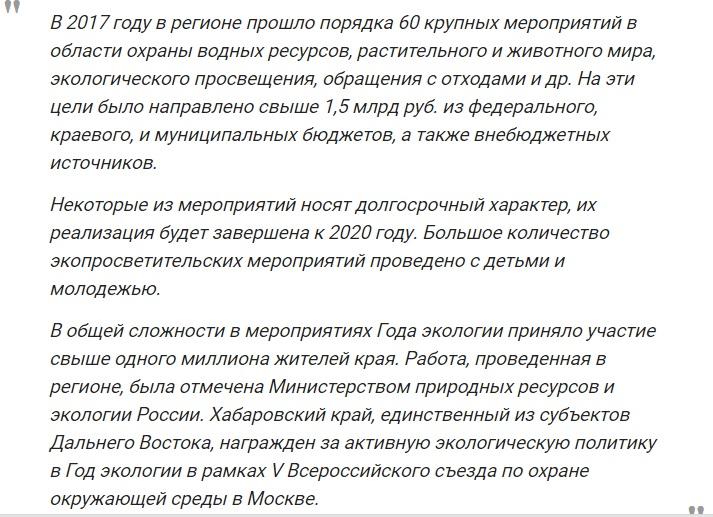 Год экологии в Хабаровском крае: это фиаско?