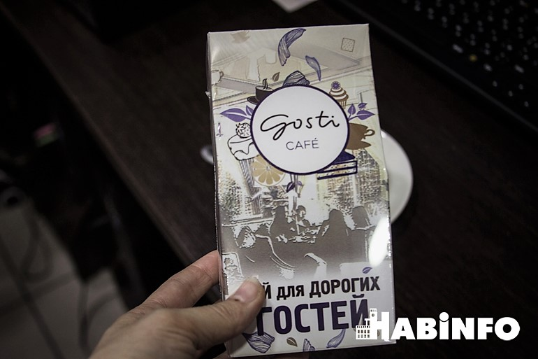 кафе гости хабаровск меню Gosti