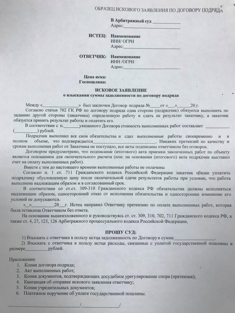 Неисполнение гарантийных обязательств по договорам подряда