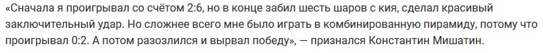 Константин Мишатин бильярд призер