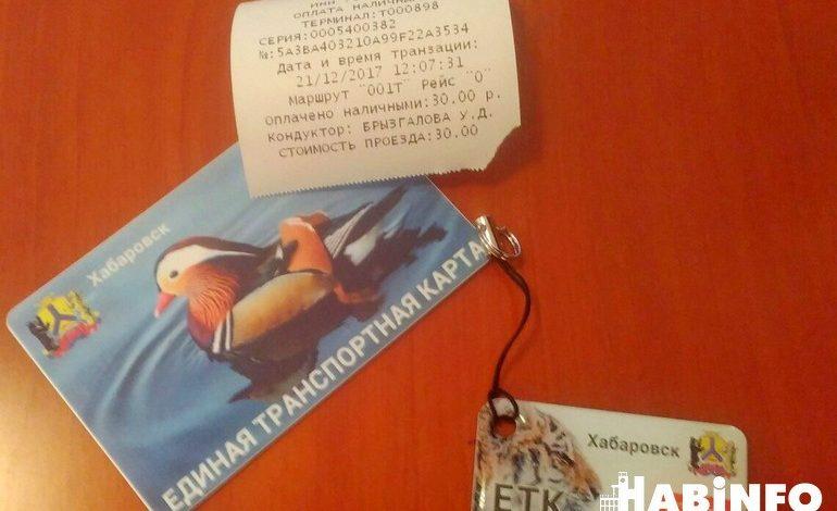 Транспортная карта в Хабаровске: инструкция по применению