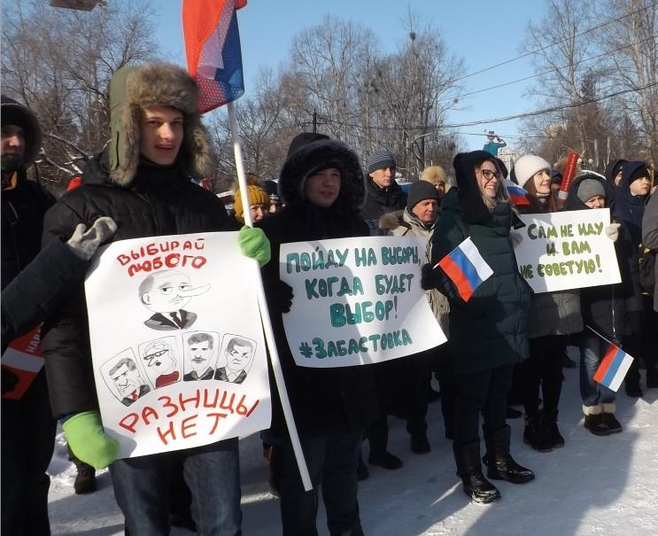 общероссийская акция протеста 28 января хабаровск