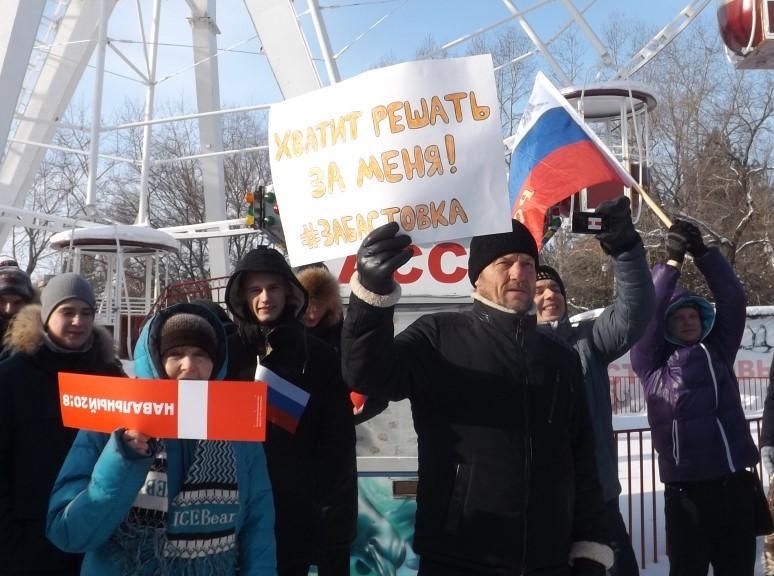 28 января акция протеста хабаровск