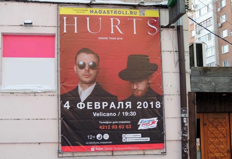 Концерт британской группы Hurts