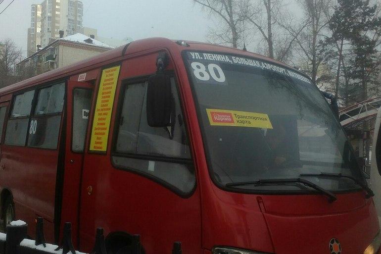 безналичная оплата проезда автобусах