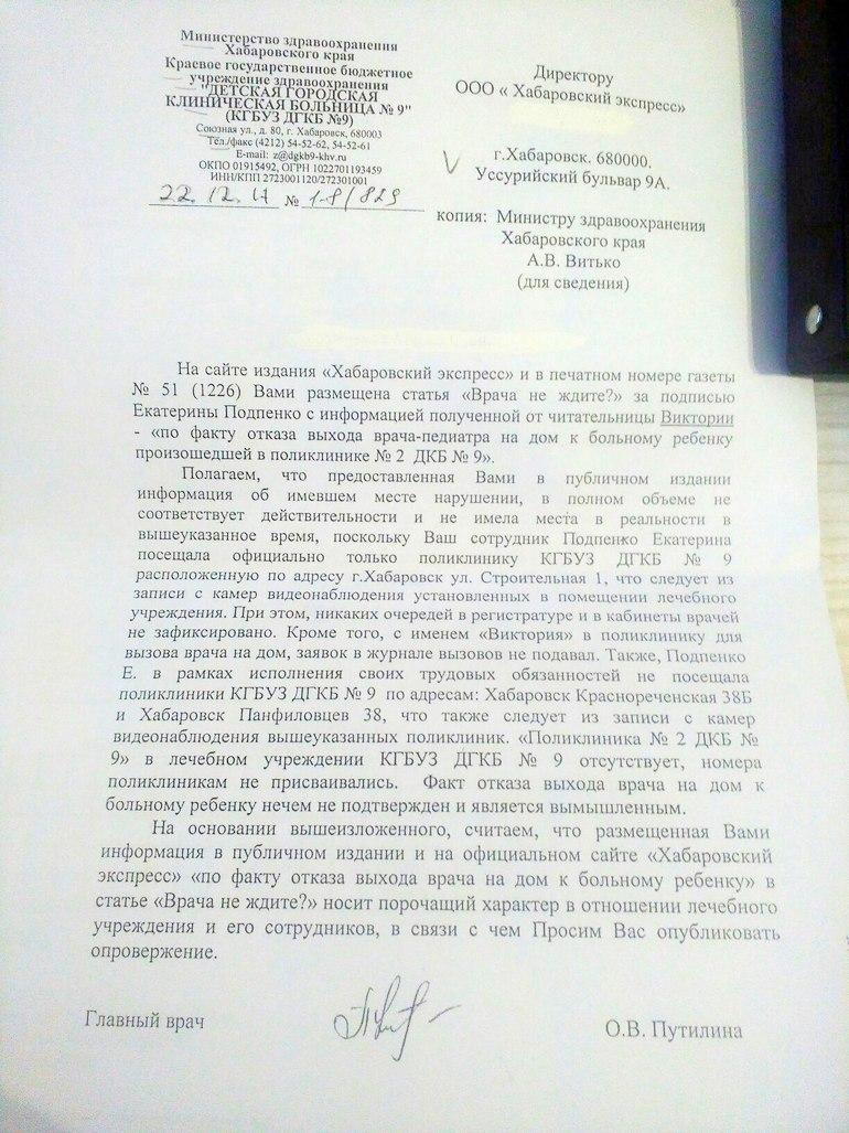 вызов врача на дом хабаровск habinfo.ru хабинфо