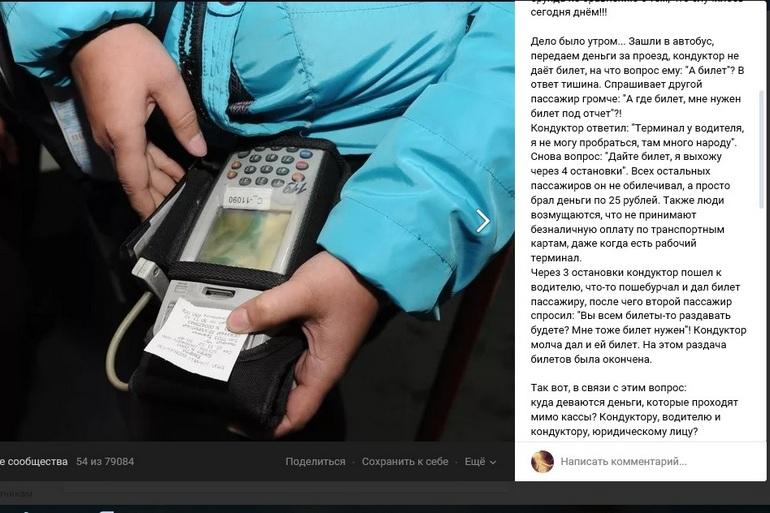 безналичная оплата проезда автобусах хабаровск