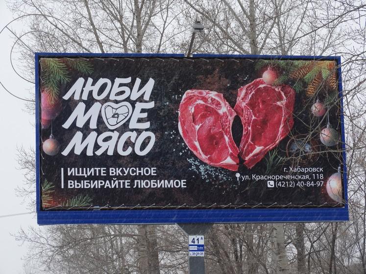 мясо реклама Хабаровск