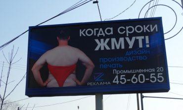 Рекламу с голыми попами и «ниже пояса» хабаровчане оценивают положительно