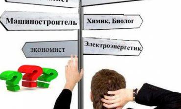 Профориентация - помощь в планировании будущего