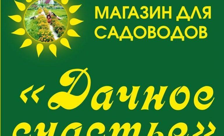 """Хабаровский магазин """"Дачное счастье"""" – магазин для друзей"""