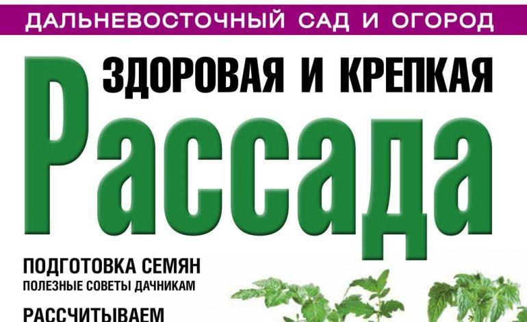 Готовится к выходу в свет спецвыпуск «Здоровая и крепкая РАССАДА»