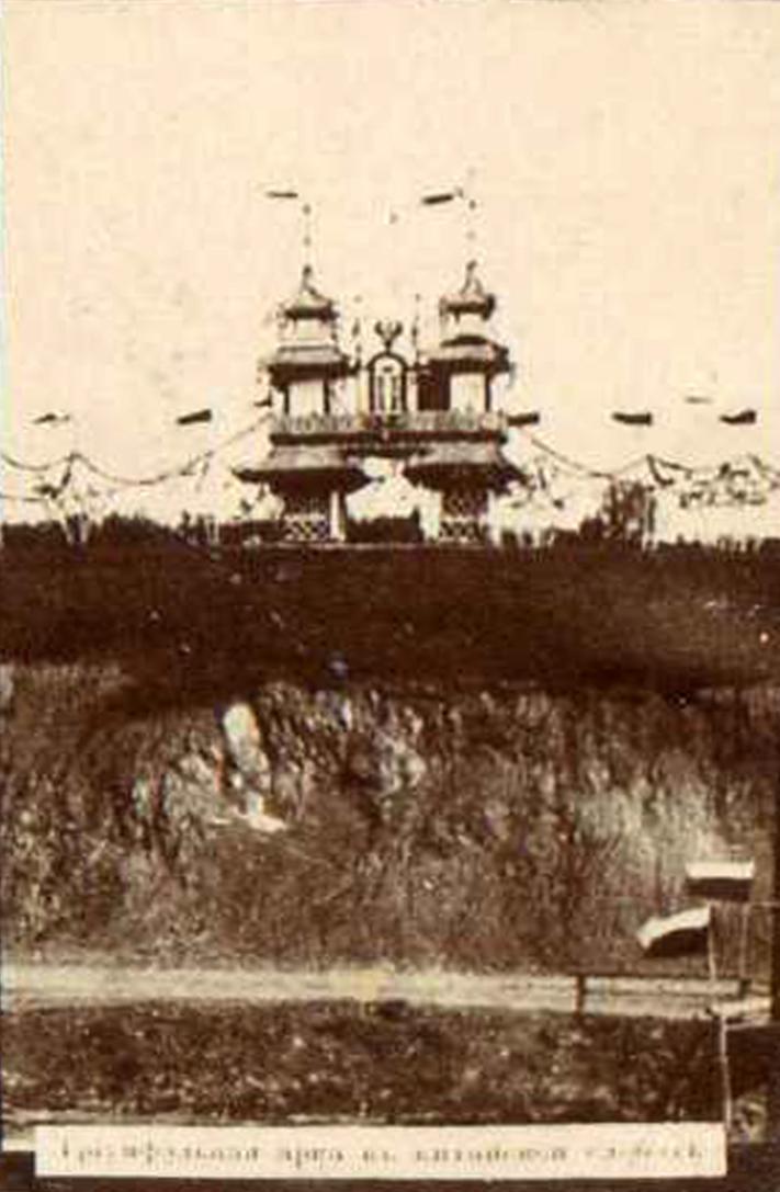 триумфальная арка хабаровск шевченко фото история