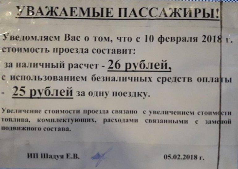скидка проезд безналичную оплату автобус хабаровск роспотребнадзор