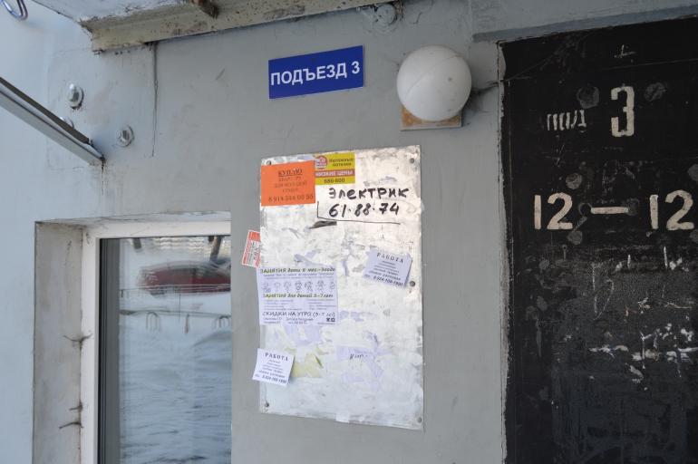 дом коммуны дом Муравьева Амурского подъезд 3