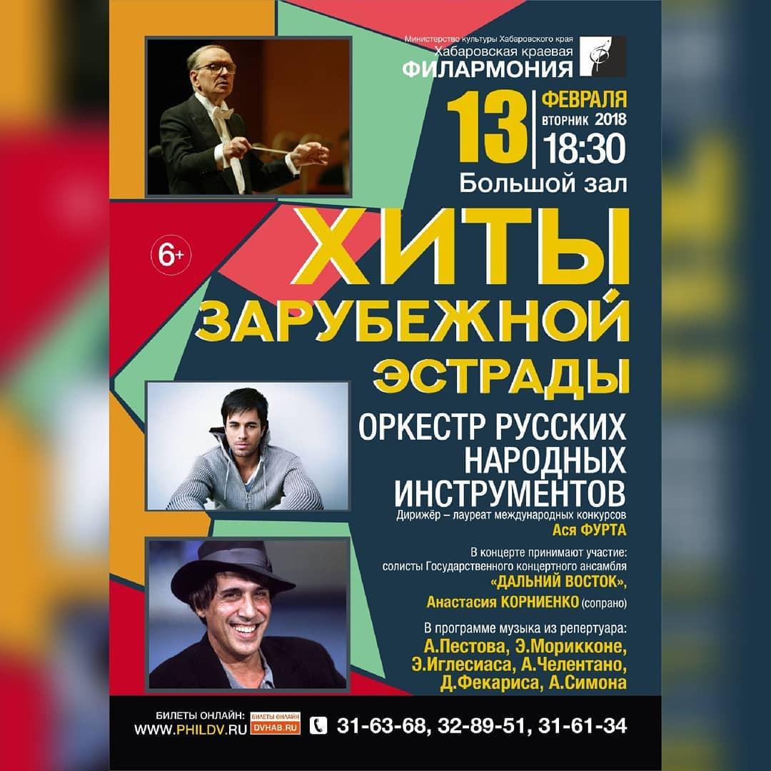 Афиша филармонии на февраль 2018