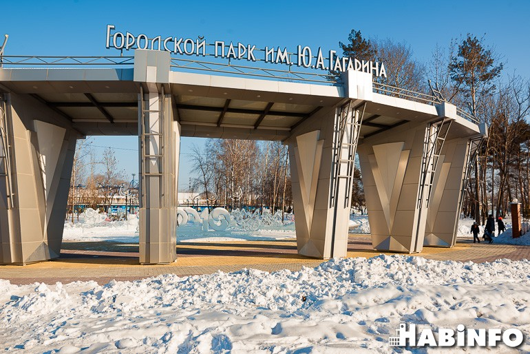 парк гагарина хабаровск
