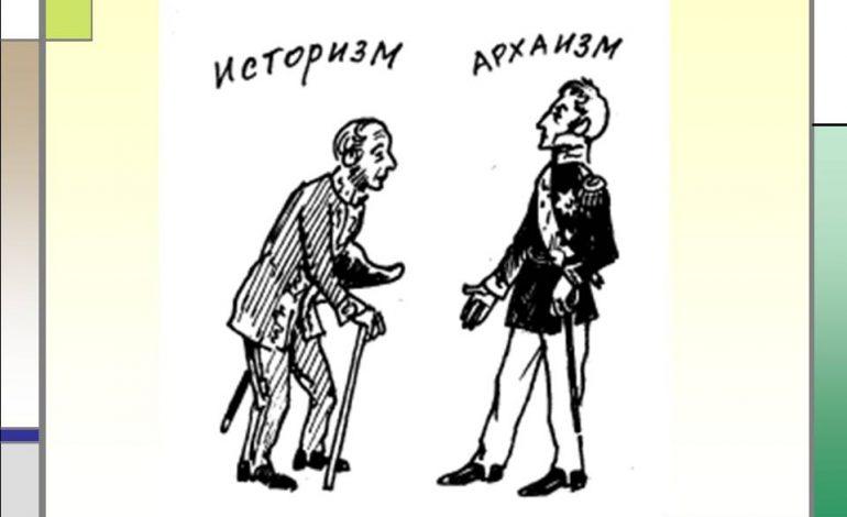 Словечки старые, словечки новые – а русский язык в истерике