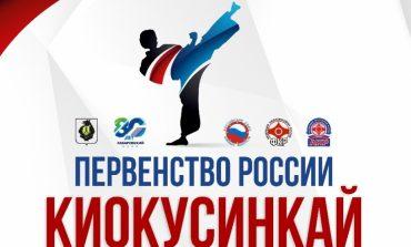 Время побеждать: в Хабаровске дали старт первенству России по киокусинкай (Прямая трансляция)
