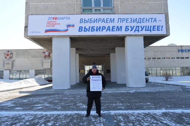Путин помоги Леонид Сунгоркин площади Славы хабаровск