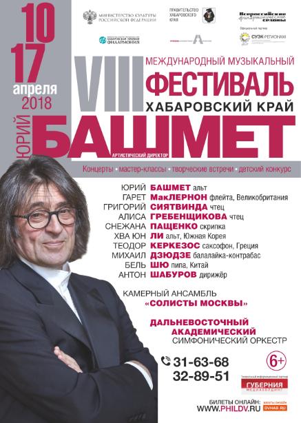 музыкальный фестиваль Хабаровск Юрий Башмет хабинфо habinfo.ru