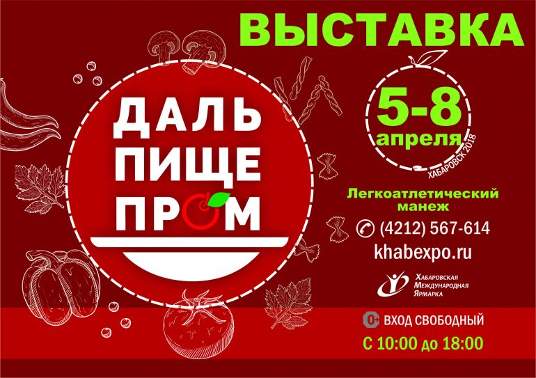 В Хабаровске пройдёт выставка «ДальПищеПром – 2018»