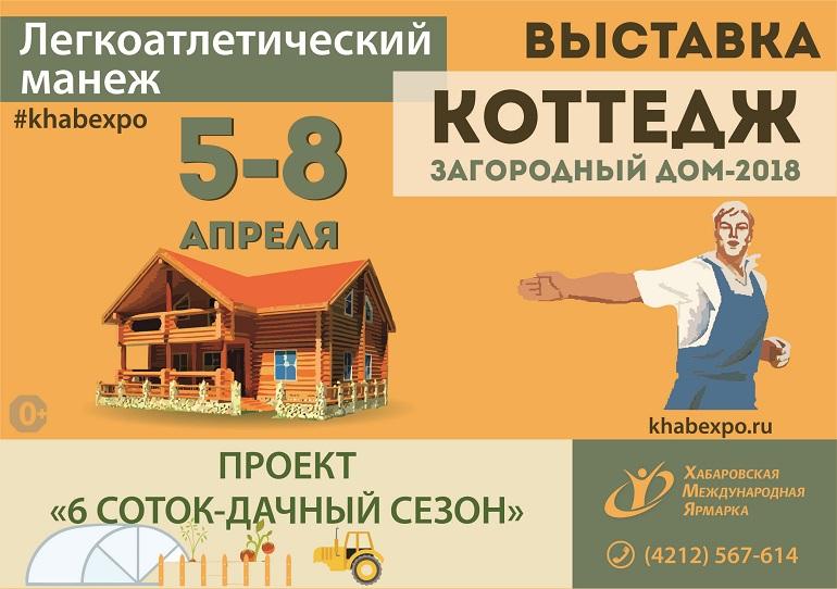 Десятая специализированная выставка  «Коттедж. Загородный дом 2018» пройдёт в Хабаровске