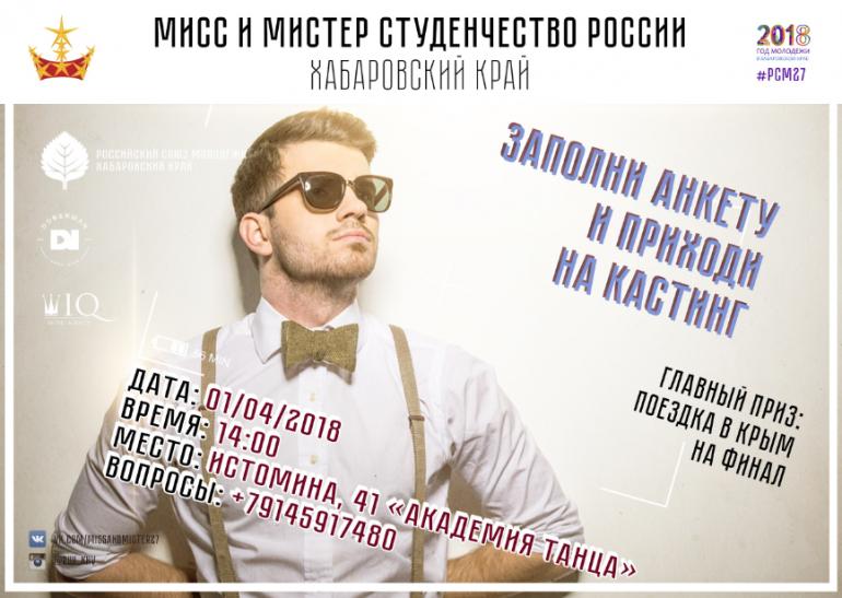 В Хабаровском крае выберут студенческих мисс и мистера