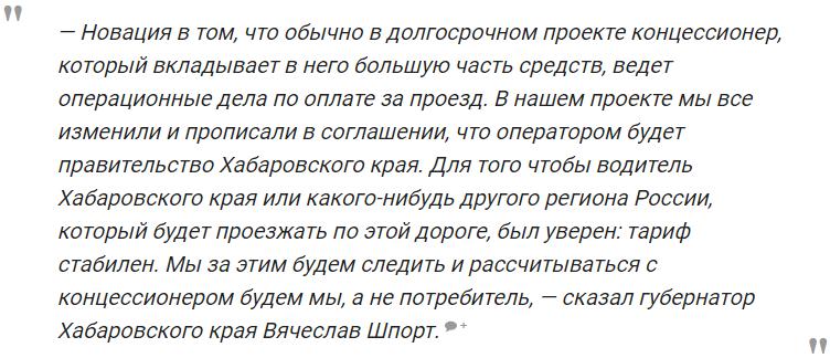 «Бутылочное горлышко»: слабое место автодороги «Обход Хабаровска»