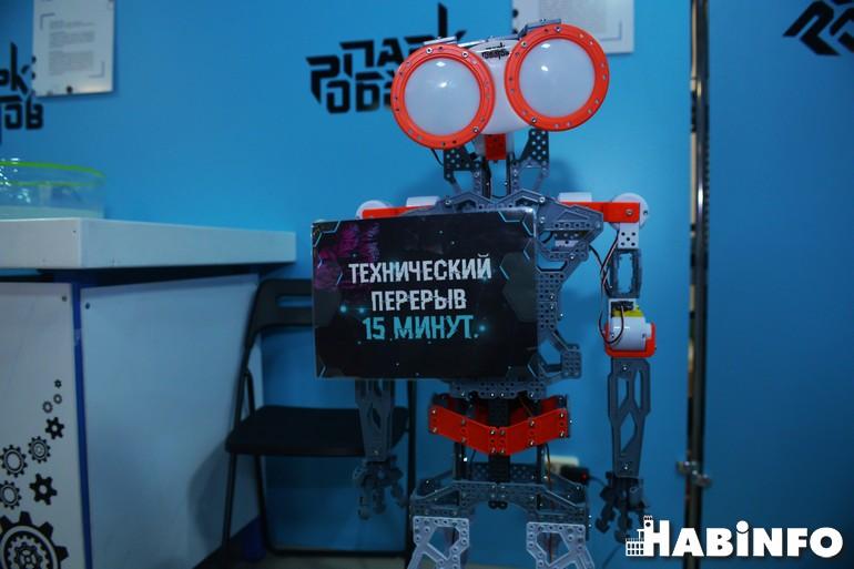 выставка будущего парк роботов герой Звездных войн