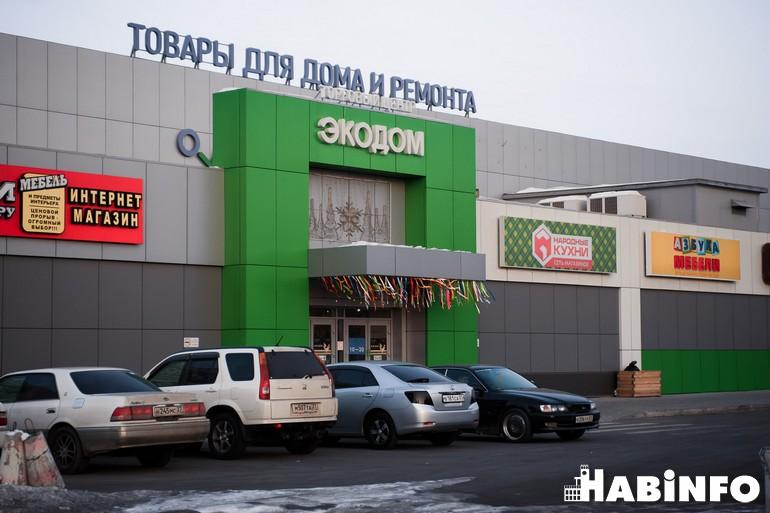 торговый центр экодом