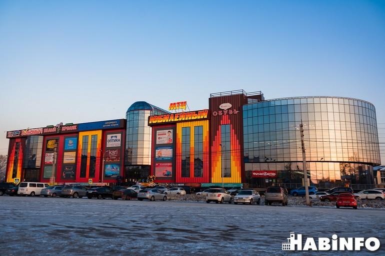 торгово развлекательный центр юбилейный