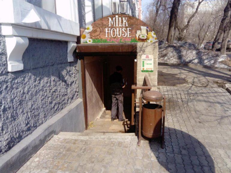 магазин Milk House адрес Дзержинского 30 хабаровск исинга хабинфо